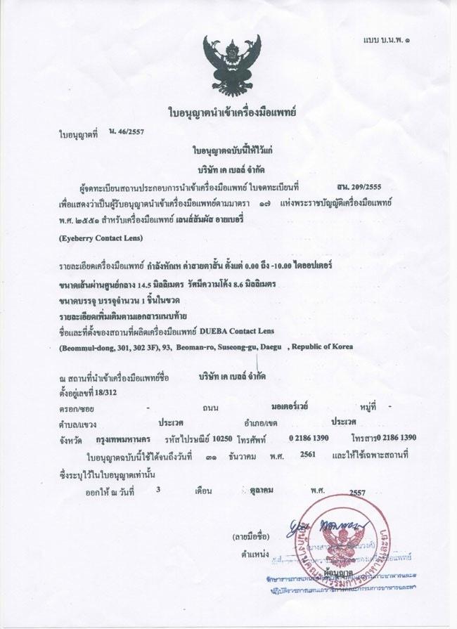 รับรองจากองค์การอาหารและยาไทย ขายบิ๊กอายได้ไม่ต้องกลัวโดนจับ